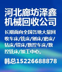 河北廊坊泽鑫机械回收公司