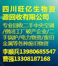 四川旺亿生物资源回收有限公司