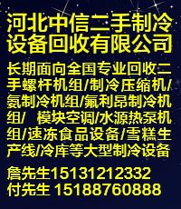 河北中信二手制冷设备回收有限公司