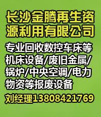 湖南废旧闲置设备经营有限公司