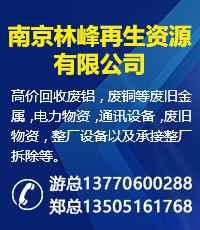 南京林峰再生资源有限公司