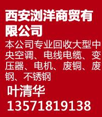 西安浏洋商贸有限公司