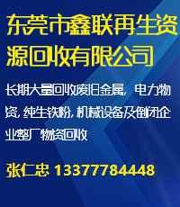 东莞市鑫联再生资源回收有限公司