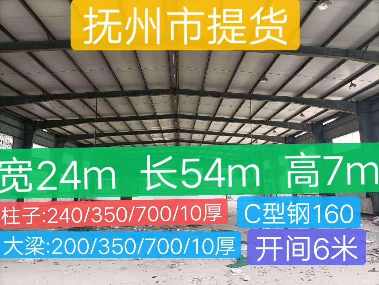江西撫州二手鋼結構廠房出售24*54*7