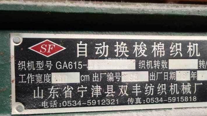 石家庄急出售山东产75织布机96台