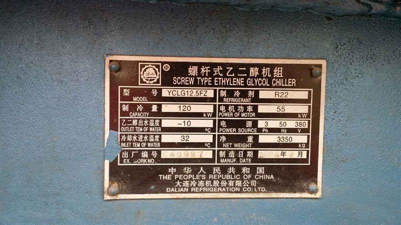低价急售125低温螺杆机组