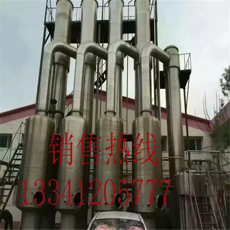 低价出售二手不锈钢四效降膜蒸发器