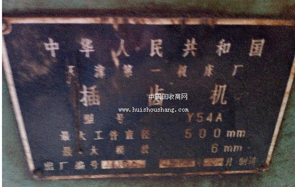 机械厂急处理Y54插齿机和Y6180滚齿机