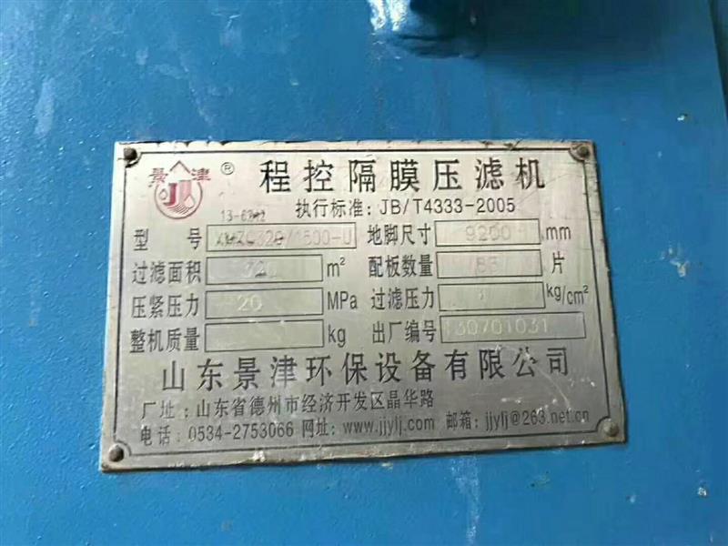 出售320平方程控隔膜压滤机