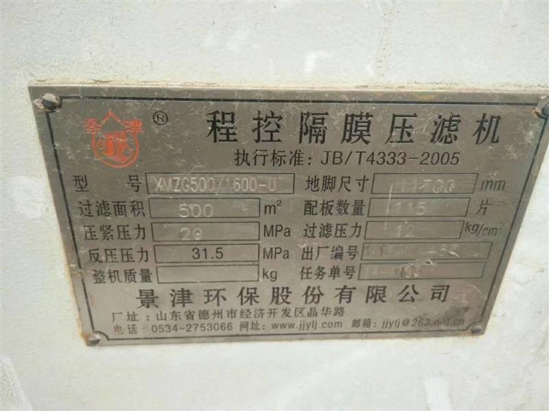 出售500平方景津隔膜压滤机