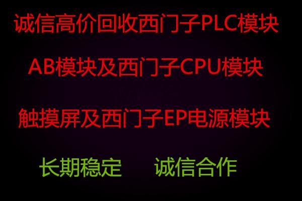 诚信高价求购西门子PLC模块AB模块西门子触摸屏等