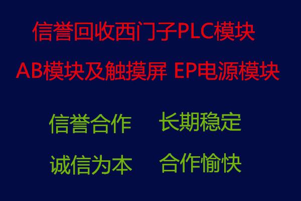 信誉采购西门子PLC模块及ABplc模块等相关工控模块