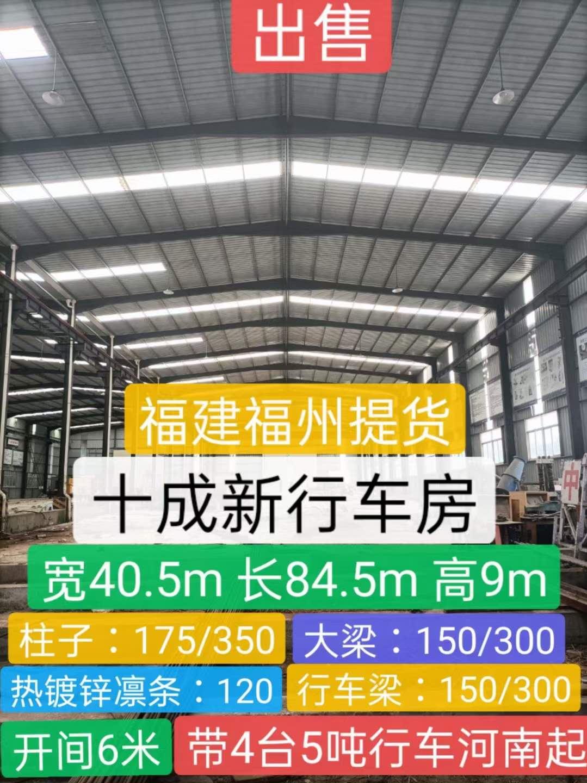 福建福州鋼結構出售40.5*84.5*9